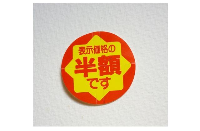 0円集客のススメ・その2