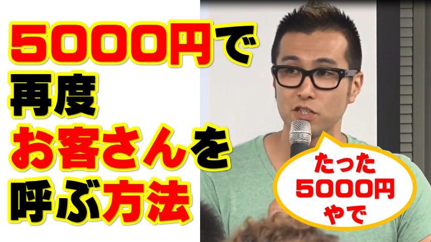 たった5000円でお客さんを呼ぶ方法|勝ち組商売人!秘密の方程式