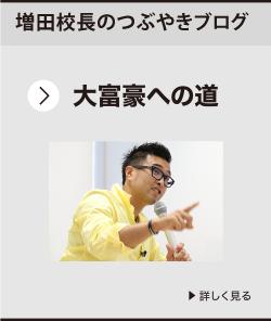 増田塾長のつぶやきブログ「大富豪への道」を詳しく見る