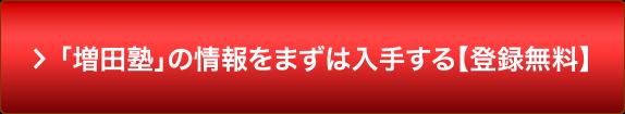 「増田塾」の情報をまずは入手する【登録無料】