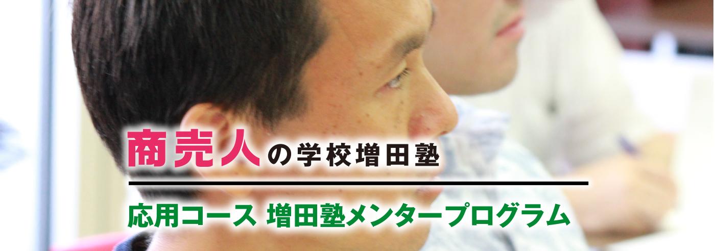 商売人の学校増田塾 応用コース 増田塾メンタープログラム