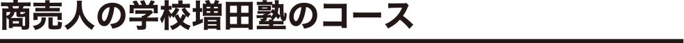商売人の学校増田塾のコース