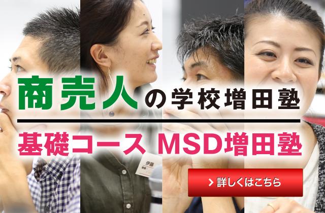 商売人の学校増田塾 基礎コースMSD増田塾
