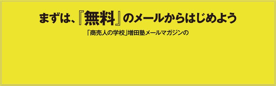 まずは、『無料』のメールからはじめよう「商売人の学校」増田塾メールマガジンの