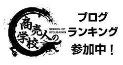 商売人の学校 ブログランキング参加中!