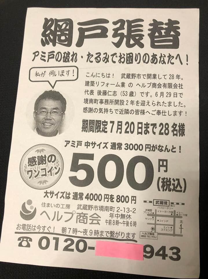 チラシ効果ない時の対処法|1,000円で117万円売ったチラシの作り方